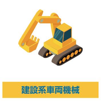 建設系車両機械などの資格取得研修