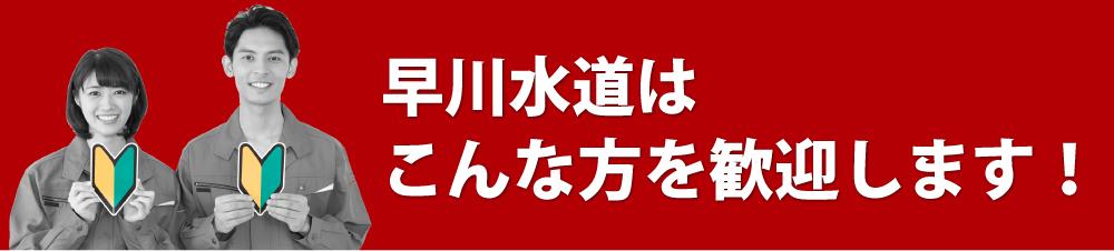 早川水道はこんな方を歓迎します!