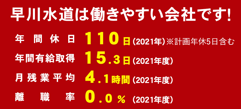 早川水道は働きやすい会社です